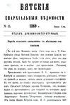 Вятские епархиальные ведомости. 1869. №13 (дух.-лит.).pdf