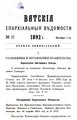 Вятские епархиальные ведомости. 1892. №17 (офиц.).pdf
