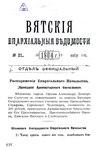 Вятские епархиальные ведомости. 1904. №21 (офиц.).pdf