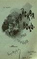 Гоголь Н.В. Майская ночь. (1901).pdf