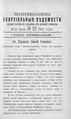 Екатеринославские епархиальные ведомости Отдел неофициальный N 21 (21 июля 1901 г).pdf
