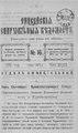 Енисейские епархиальные ведомости. 1897. №16.pdf