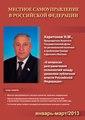 """Журнал """"Местное самоуправление в Российской Федерации"""" 2013 01-03.pdf"""