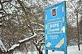 Зима у парку Заріччя у Хмельницькому. Фото 18.jpg