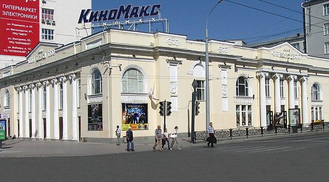 Колизей (кинотеатр, Екатеринбург)