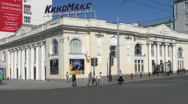 Колизей (кинотеатр, Екатеринбург)_1