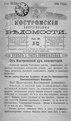 Костромские епархиальные ведомости. 1898. №13.pdf