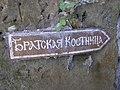 Лядівський скельний монастир 17.jpg