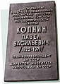 Мемориальная доска Копнину П. В..jpg
