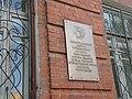 Мемориальная доска на здании Реального училища.jpg