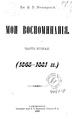 Мои воспоминания Часть 2 1865-1881 гг. 1898.pdf
