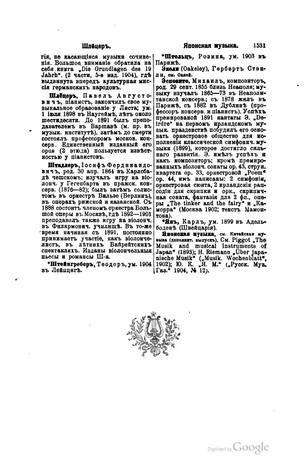 страница музыкальный словарь римана т 3 Djvu 573 викитека