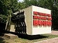 Памятник погибшим металлургам Запорожстали (фото Voky89, 2005).jpg