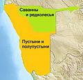 Природные зоны намибии.jpg