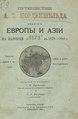 Путешествие А. Э. Норденшельда вокруг Европы и Азии на пароходе «Вега» в 1878-1880 г. Часть первая.pdf