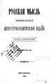 Русская мысль 1888 Книга 02.pdf