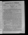 Северная Пчела 1831 №177 (10 авг.).PDF