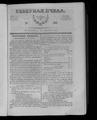 Северная Пчела 1831 №183 (18 авг.).PDF
