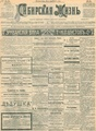 Сибирская жизнь. 1903. №104.pdf
