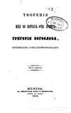 Творения Григория Богослова. Часть 6. (1848).pdf
