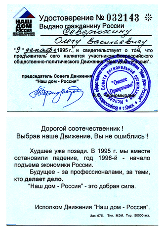 Our Home – Russia - Party card member, 1995