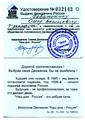 Членское удостоверение НДР.png