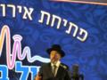 הרב דוד לאו הרב הראשי האשכנזי לישראל Rabbi David Lau Chief Ashkenazi Rabbi of Israel.webp