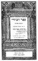 ספר הכוזרי בחמשה מאמרים -52940.pdf