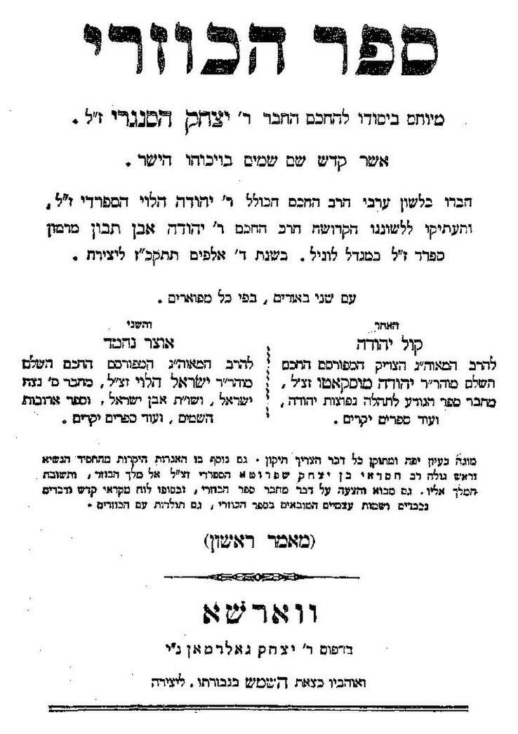 ספר הכוזרי בחמשה מאמרים -52940.pdf&page=2