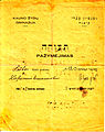 תעודה 1922 חזית.jpg