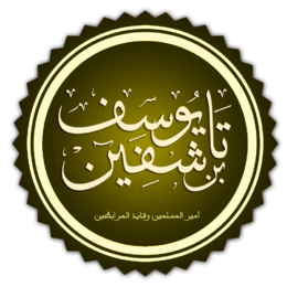 d848aed91 يوسف بن تاشفين - ويكيبيديا، الموسوعة الحرة