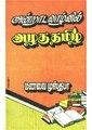 அன்றாட வாழ்வில் அழகுதமிழ்.pdf