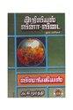 அறிவியல் வினா விடை-விலங்கியல்.pdf