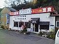 ドライブインUFO(御食事処) - panoramio.jpg