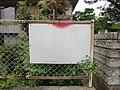 マルフク看板 宮城県宮城郡松島町松島字町内 - panoramio.jpg