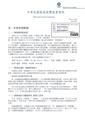 中華民國維基媒體協會會訊 105年04月號.pdf