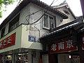 南京夫子庙 - panoramio (9).jpg