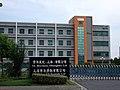 吉尔生化(上海)有限公司 (GL Biochem (Shanghai) Co.,Ltd) - panoramio.jpg