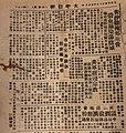 大中日报19470508.jpg