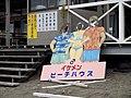 岩井海岸イケメンビーチハウス - panoramio.jpg
