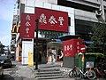 延吉街鼎泰豐Street View - panoramio.jpg