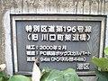 旧川口町架道橋プレート.jpg