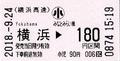 横浜高速 横浜 180円区間 小児.png