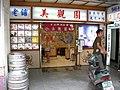 西門町走一圈 - panoramio - Tianmu peter (255).jpg