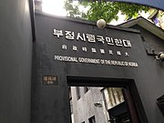 重慶大韓民國臨時政府遺跡地-충칭대한민국임(림)시정부-Chungchingdaehanmingukrimsijeongbu-Interim government of the Republic of Korea in Chungking6.jpg