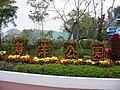 香港海洋公园.jpg