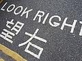 香港馬路面望右指示(2017).jpg