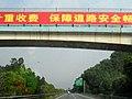 高速公路景色 - panoramio (146).jpg