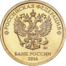 10 Russian Rubles Reverse 2016.png