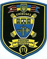 11-а артилерійська бригада.jpg